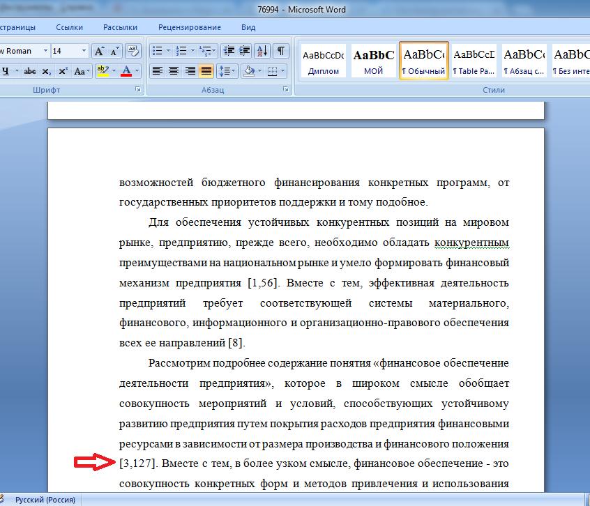 Как правильно сделать сноски или ссылки в дипломной работе  Как оформить ссылки внтуритекстовые в word